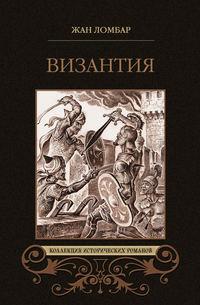 Жан Ломбар - Византия (сборник)