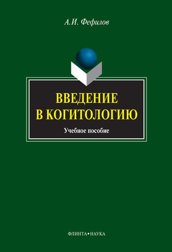 А. И. Фефилов Введение в когитологию. Учебное пособие введение в концептологию учебное пособие