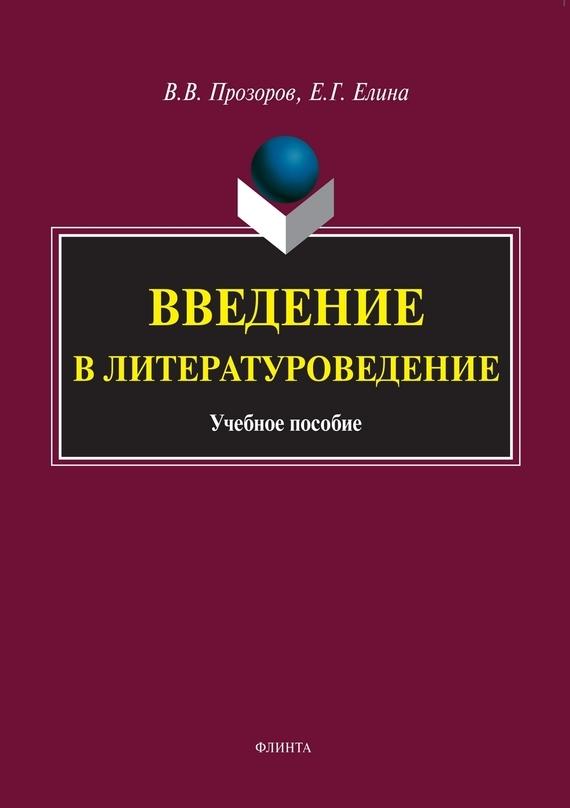 В. В. Прозоров бесплатно