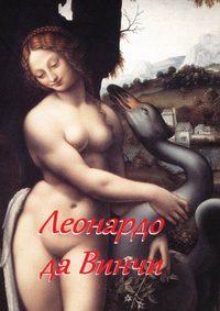Отсутствует - Леонардо да Винчи