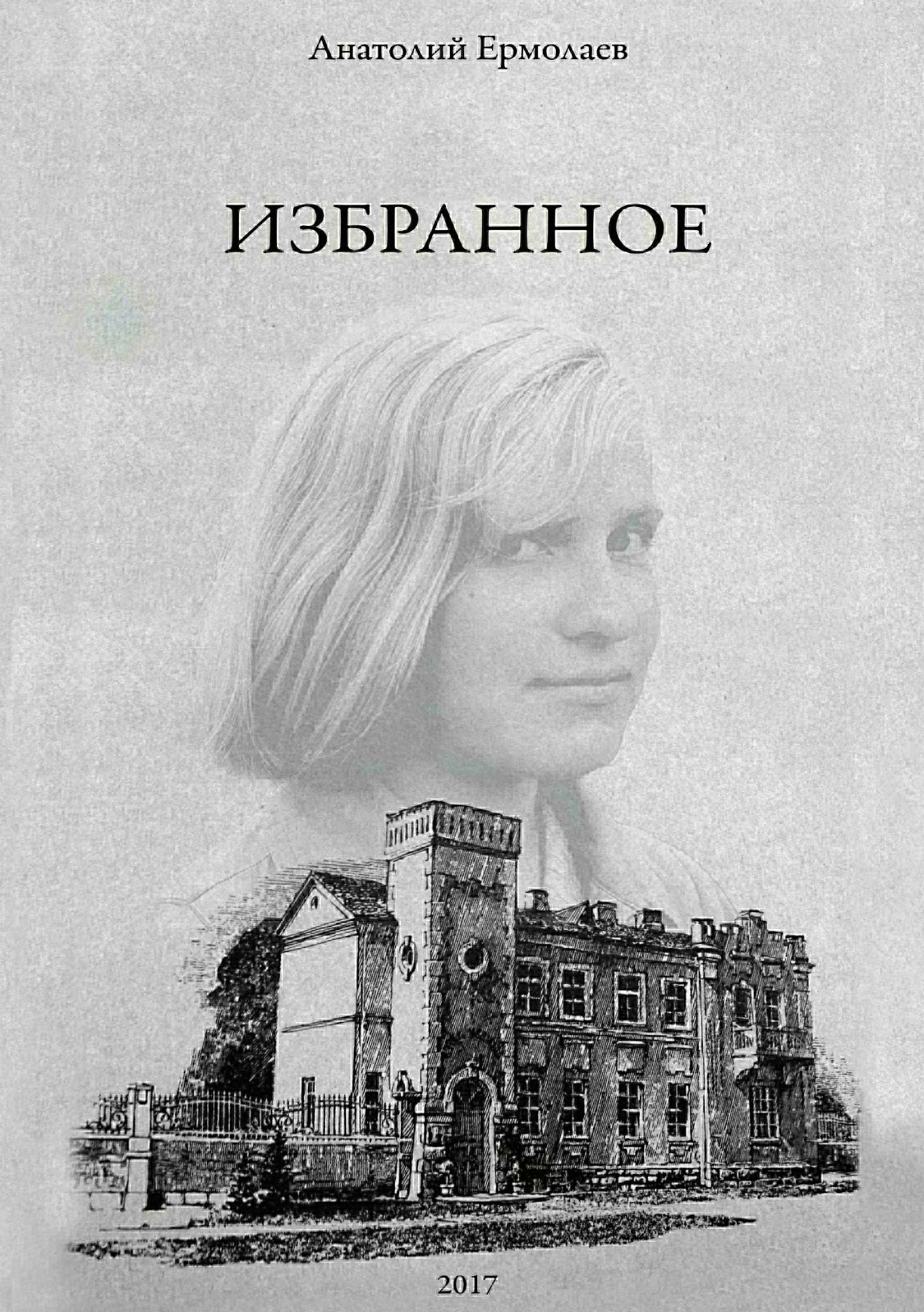 Анатолий Иванович Ермолаев Избранное. Сборник стихов василий шукшин избранное 3 dvd
