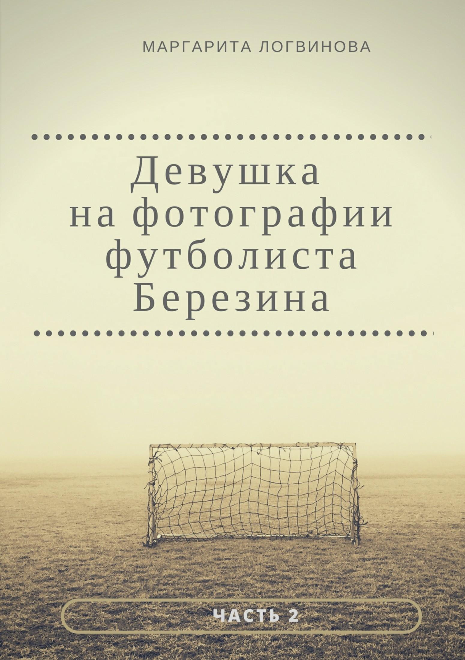 Маргарита Игоревна Логвинова Девушка на фотографии футболиста Березина. Часть 2