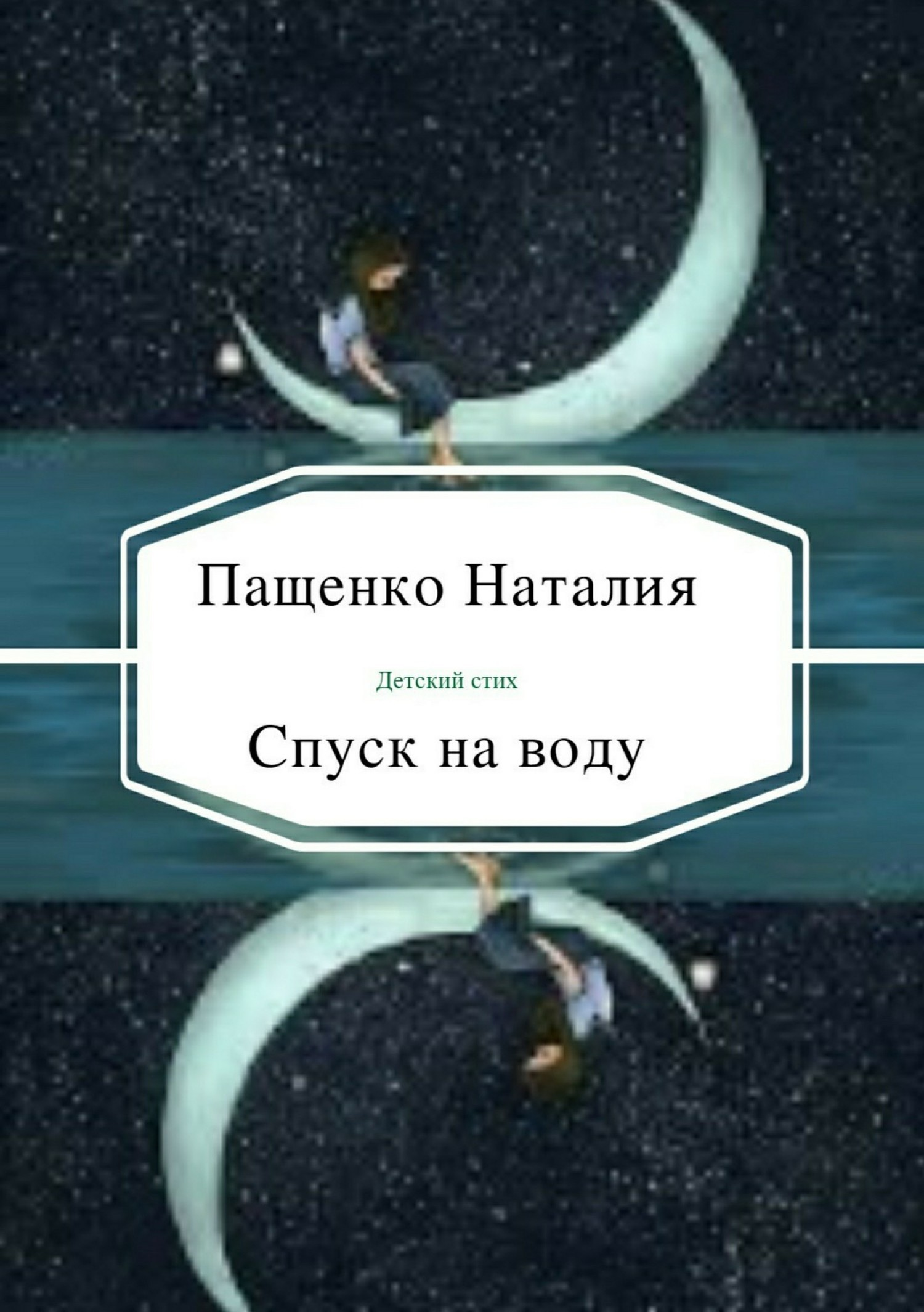Наталия Пащенко - Спуск на воду