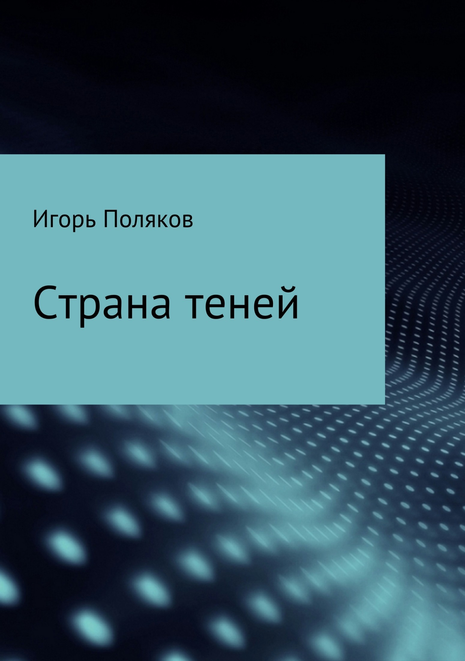 Игорь Викторович Поляков Страна теней