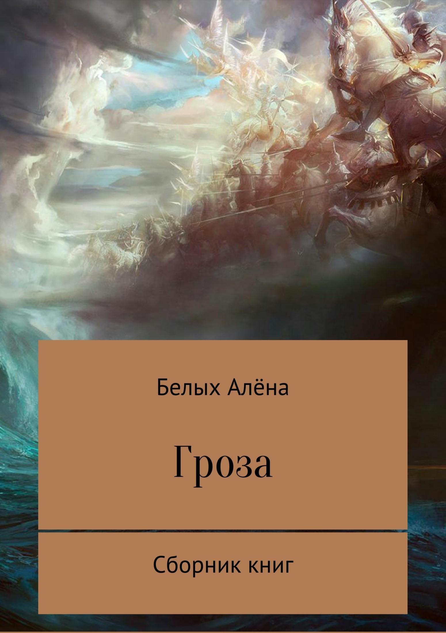 Алёна Белых - Гроза. Сборник книг