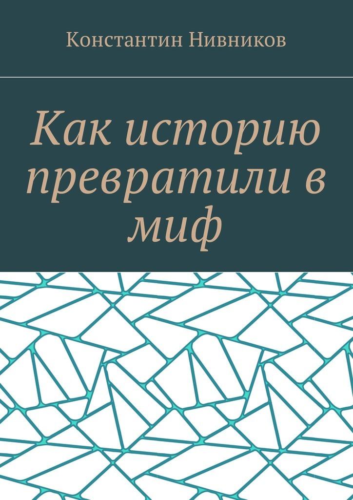 Константин Нивников. Как историю превратили в миф