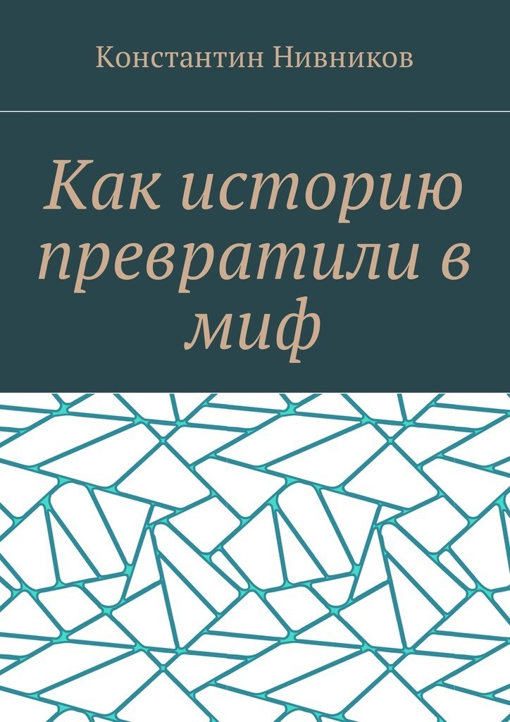 Константин Нивников бесплатно