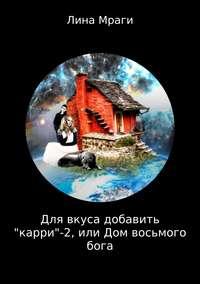 Лина Мраги - Для вкуса добавить «карри»-2, или Дом восьмого бога