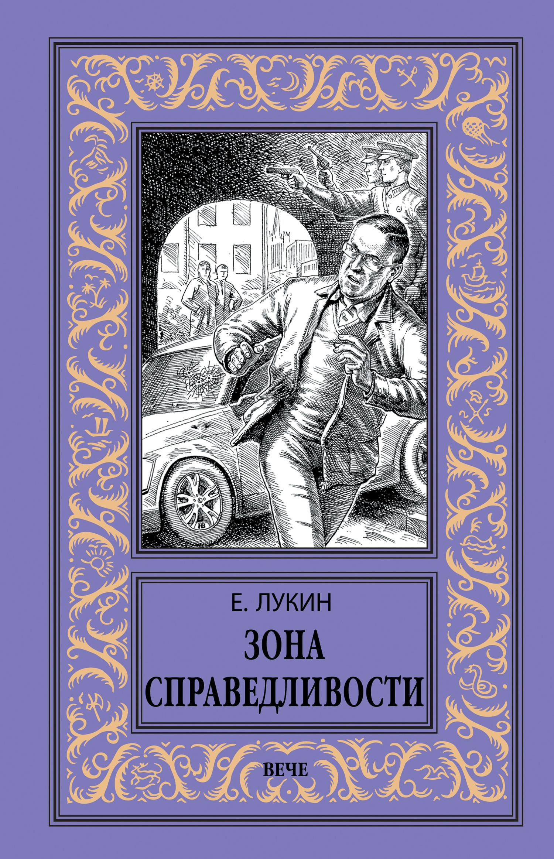 Евгений Лукин Зона Справедливости евгений лукин портрет кудесника в юности сборник