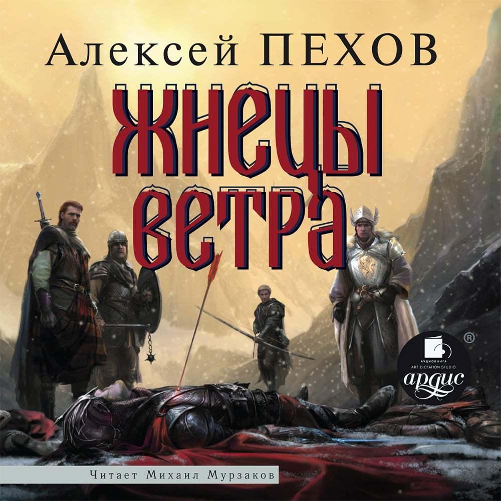 Алексей Пехов Жнецы ветра книги эксмо жнецы