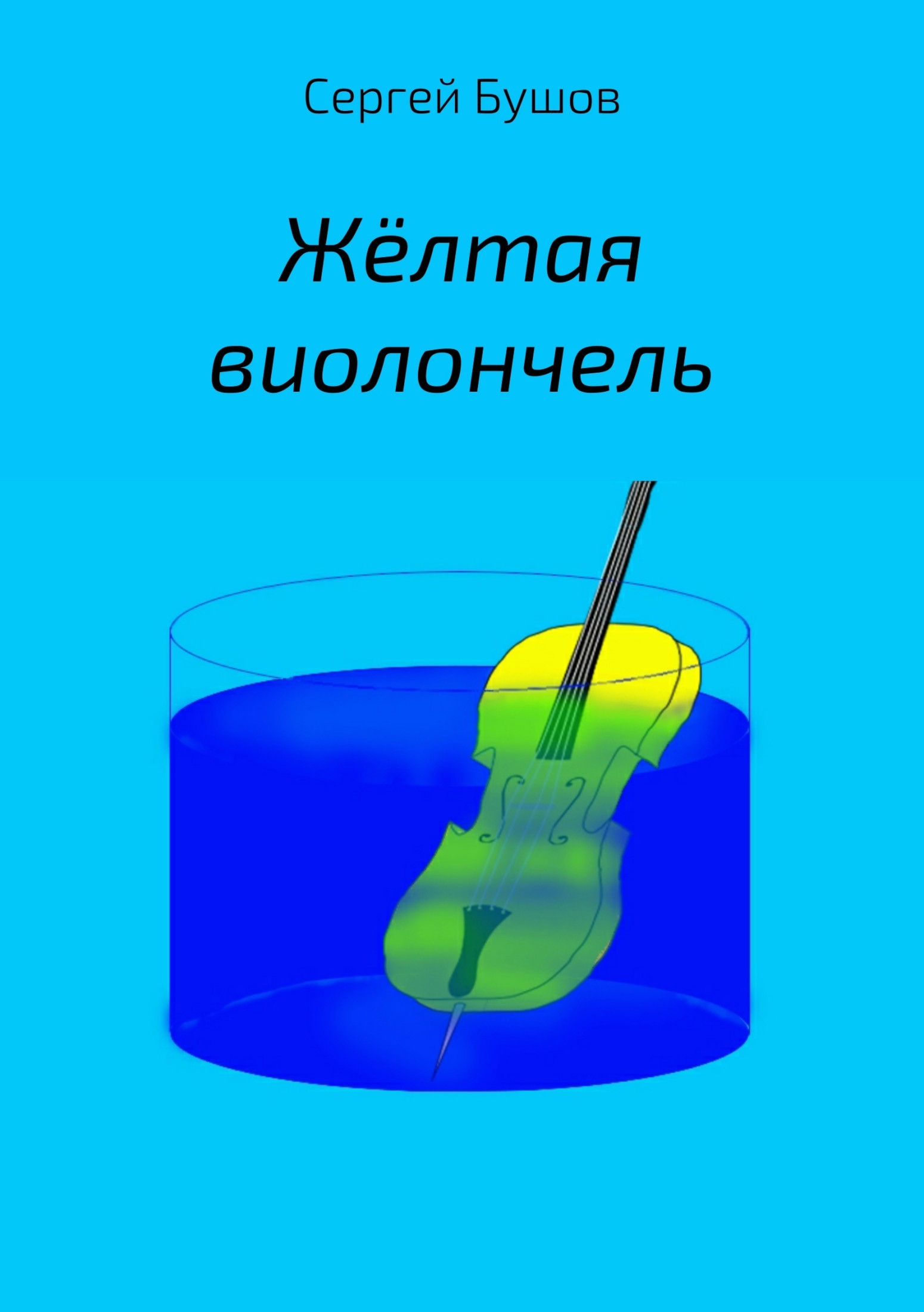 Сергей Бушов - Жёлтая виолончель
