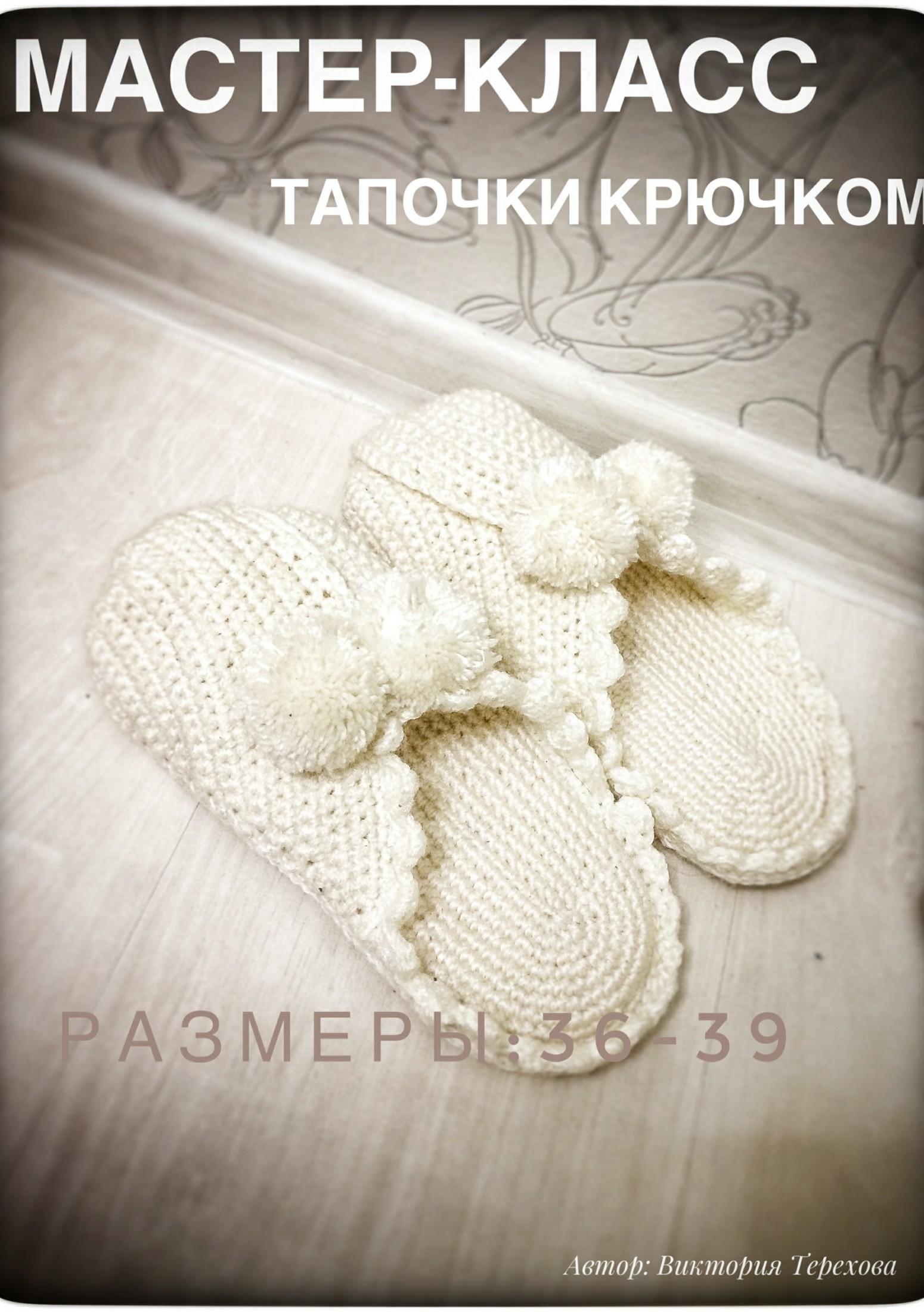 Виктория Терехова - Мастер класс. Тапочки крючком