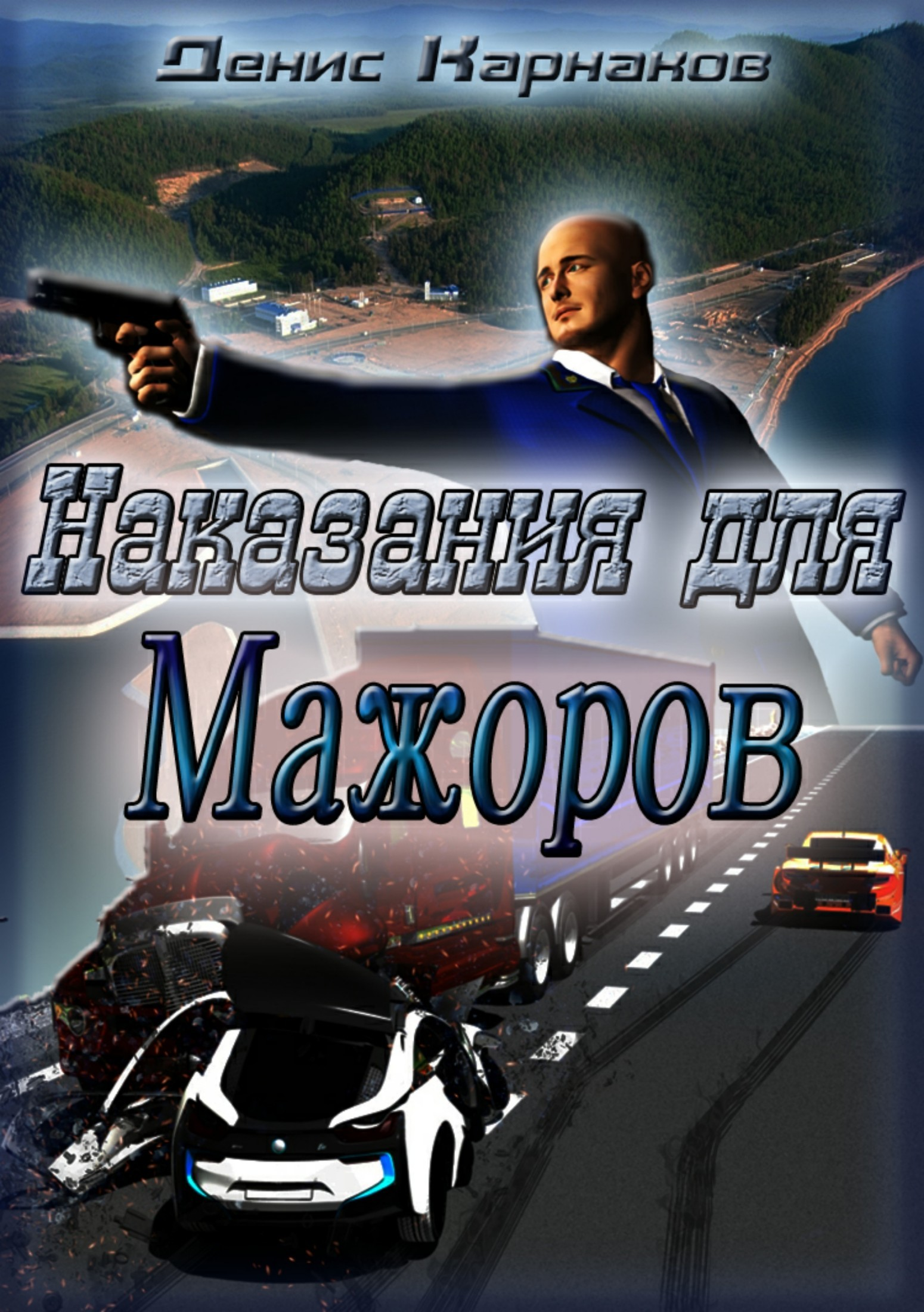Денис Владимирович Карнаков. Наказания для мажоров
