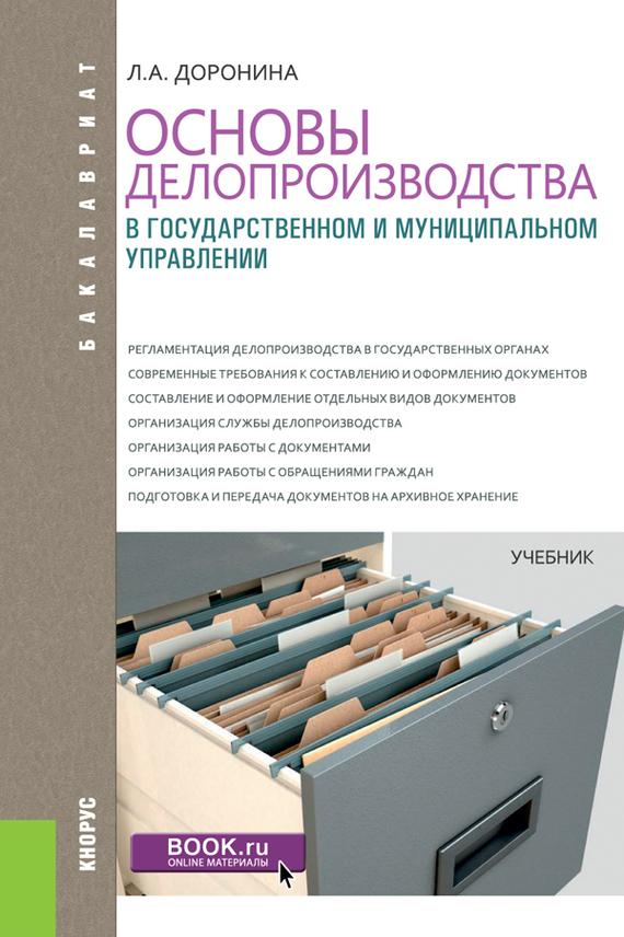 Лариса Доронина - Основы делопроизводства в государственном и муниципальном управлении