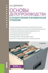 Л. А. Доронина - Основы делопроизводства в государственном и муниципальном управлении