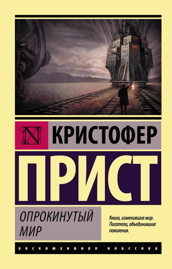 Кристофер Прист - Опрокинутый мир