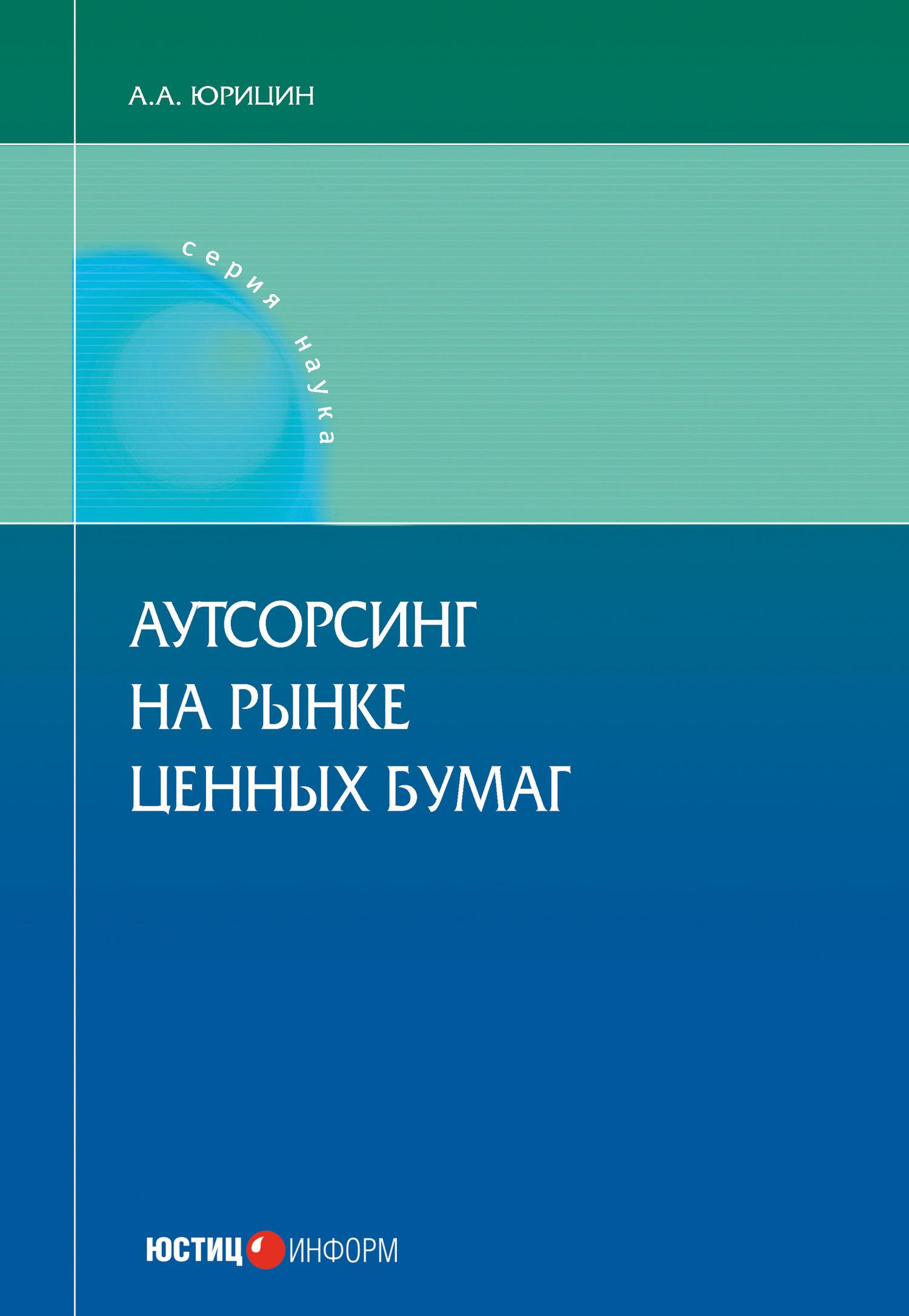Александр Юрицин Аутсорсинг на рынке ценных бумаг александр макеев рынок ценных бумаг