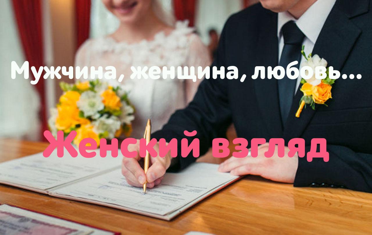 Виталий Пичугин Сколько стоит жениться? В деньгах, благах, правах? сколько стоит квартиру в норвегии в несаден