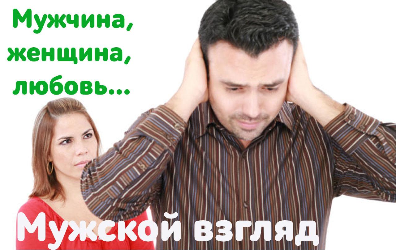 Алексей Вайда Мужчины и женщины. Чем отличается наше восприятие? алексей валерьевич палысаев дар