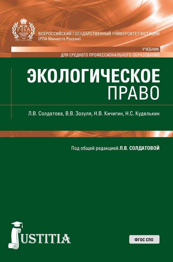Николай Куделькин, Вадим Зозуля - Экологическое право