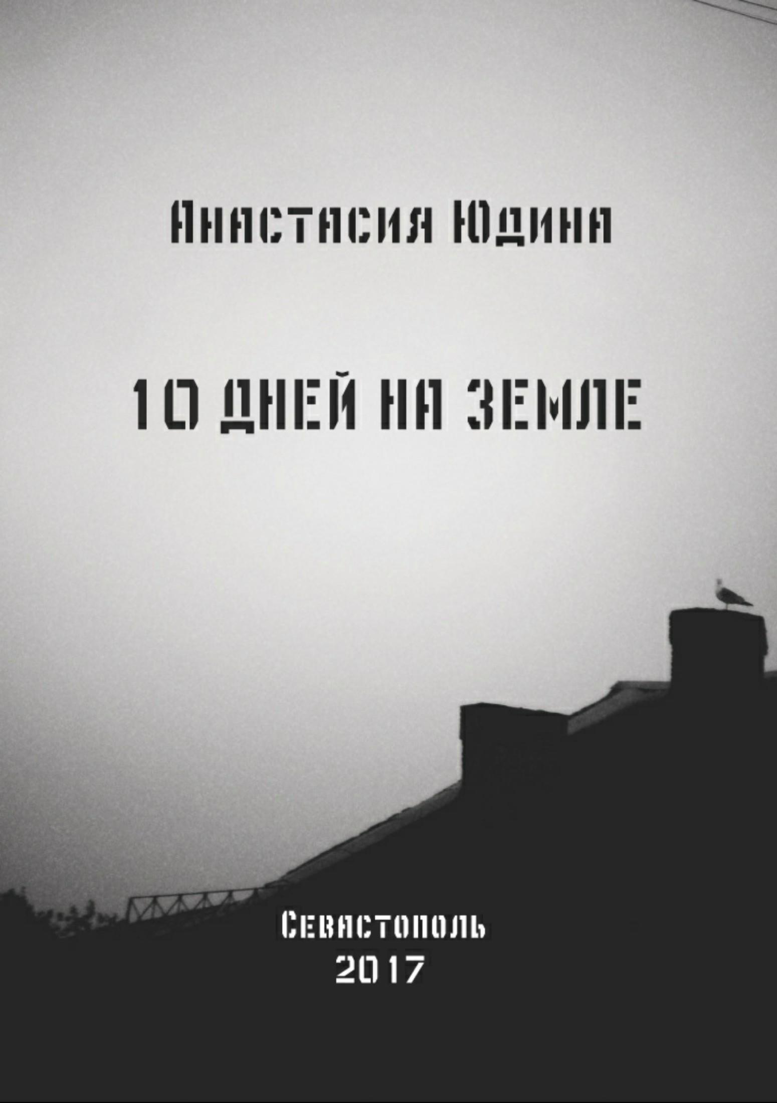 10 дней на Земле. Сборник