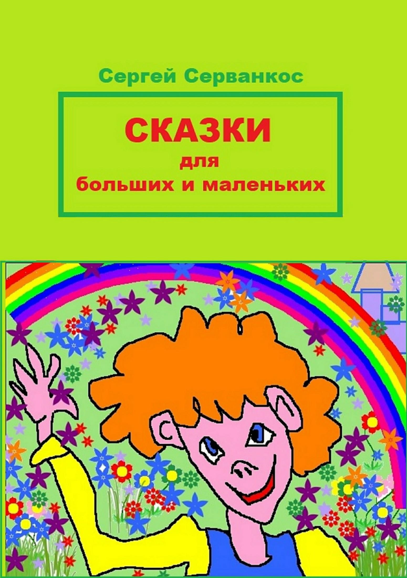 Сергей Иванович Серванкос. Сказки для больших и маленьких