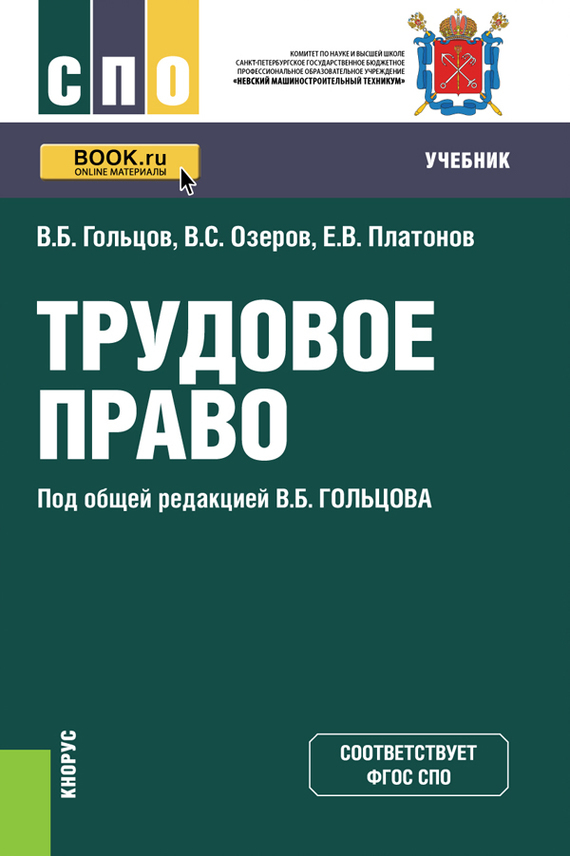 Евгений Платонов, Владимир Озеров - Трудовое право