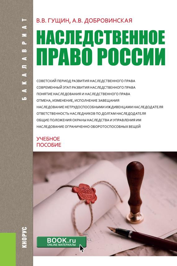 Алла Добровинская, Василий Гущин - Наследственное право России