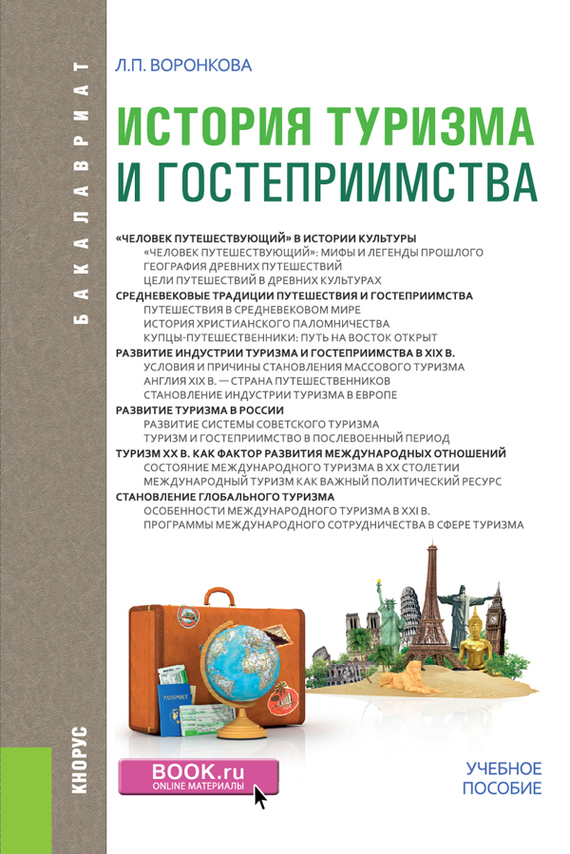 Людмила Воронкова - История туризма и гостеприимства
