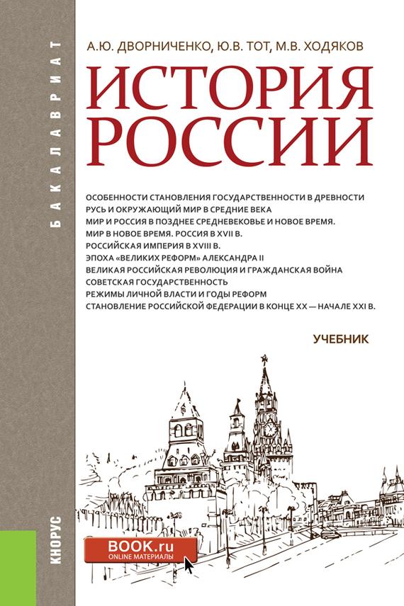 Михаил Ходяков, Юрий Тот - История России