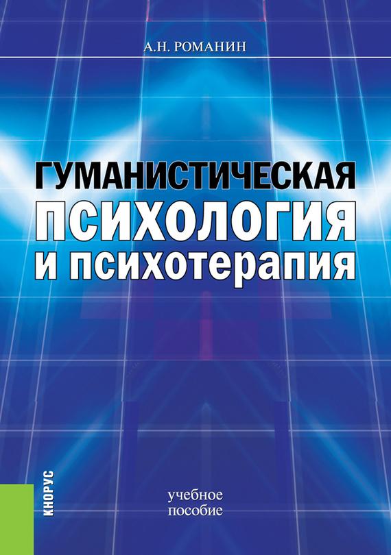 Андрей Романин - Гуманистическая психология и психотерапия