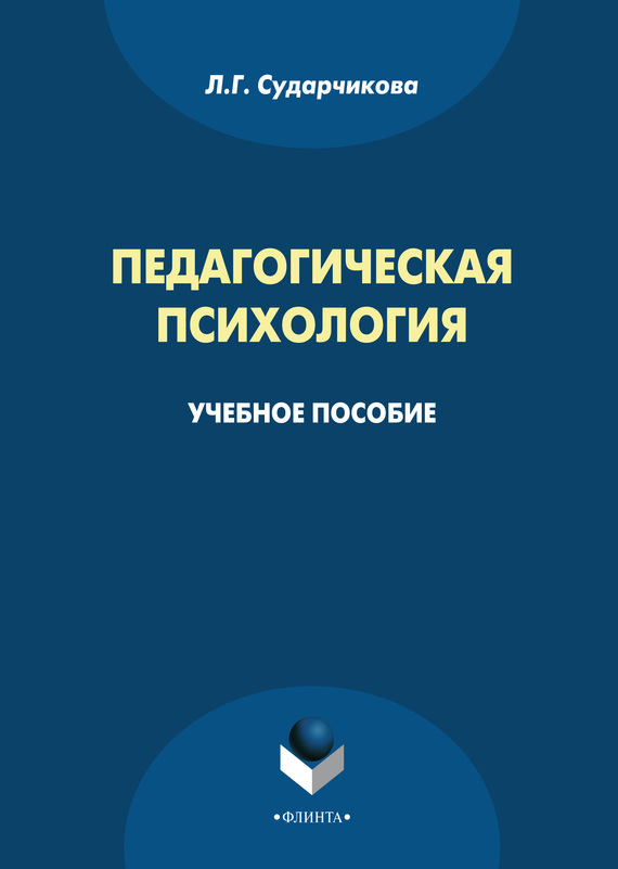 Л. Г. Сударчикова Педагогическая психология
