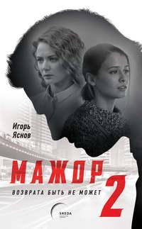 Игорь Яснов - Мажор-2. Возврата быть не может