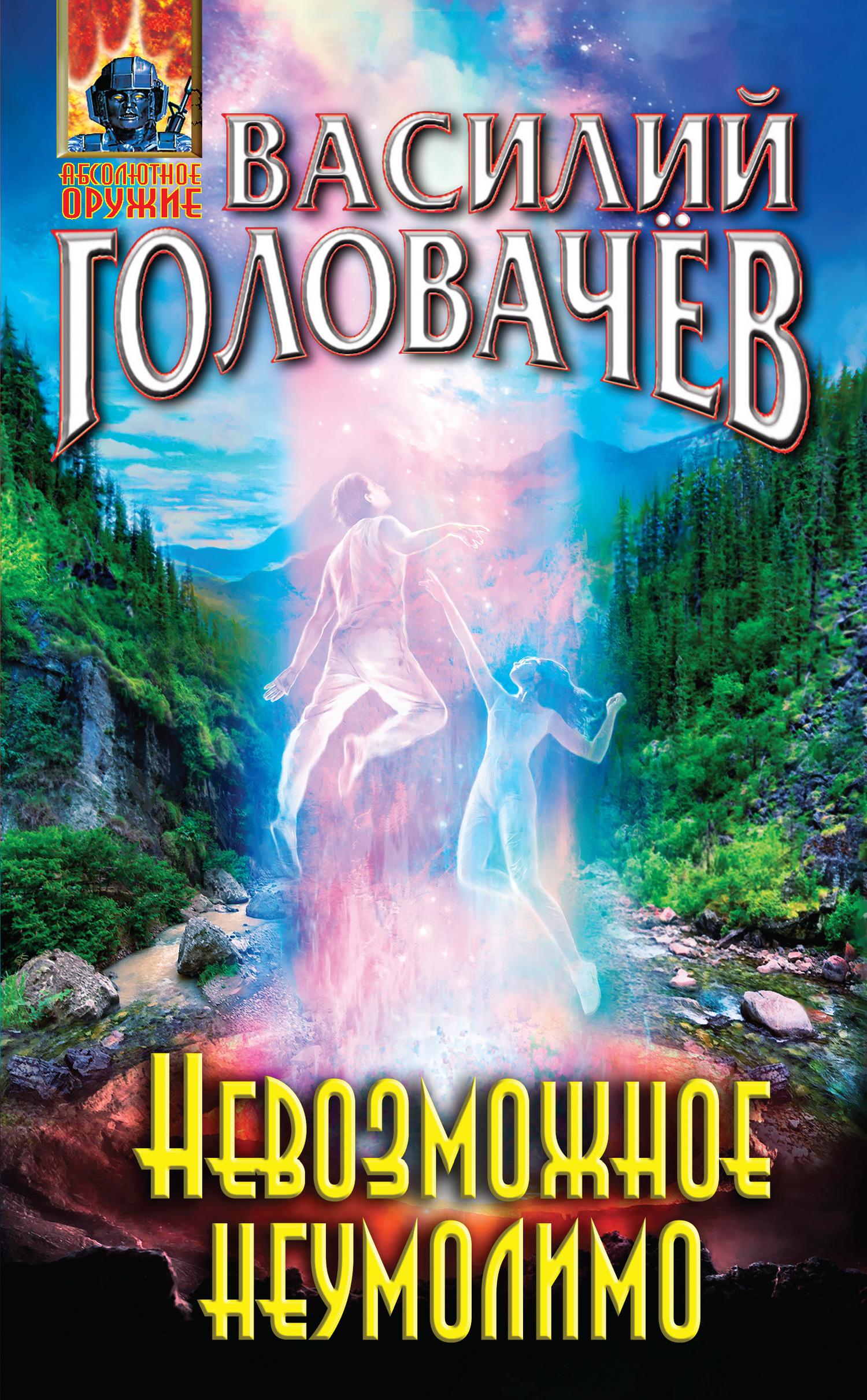 Василий Головачев Невозможное неумолимо диляра тасбулатова у кого в россии больше