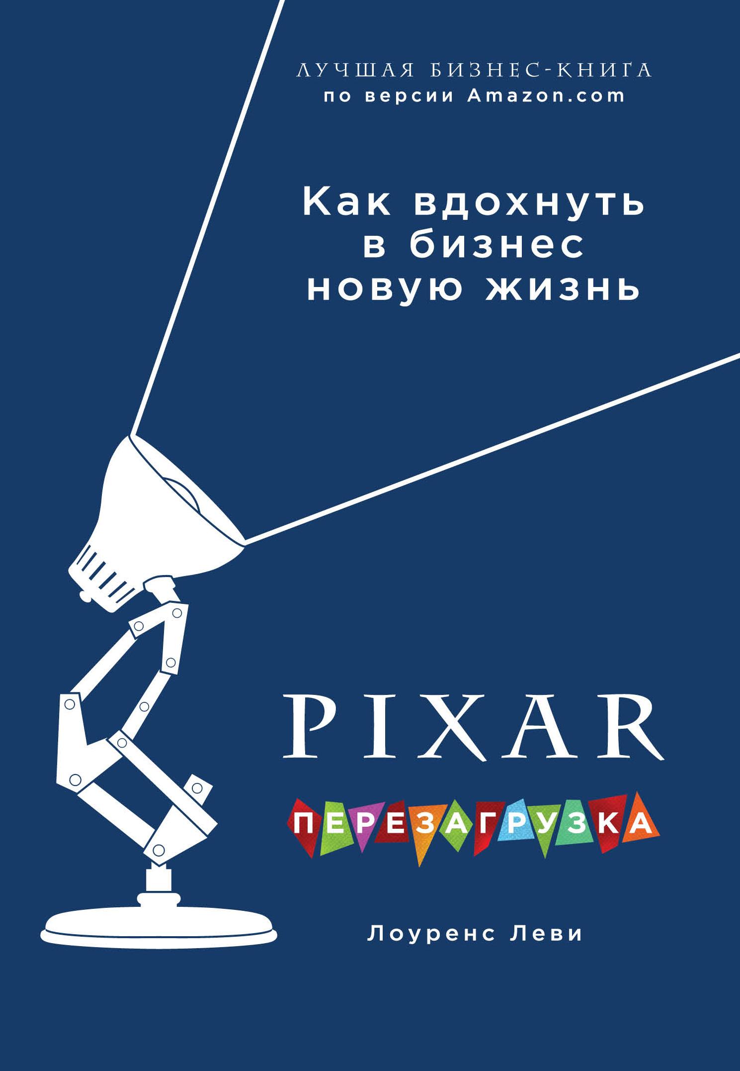 PIXAR. Перезагрузка. Гениальная книга по антикризисному управлению от ЛитРес