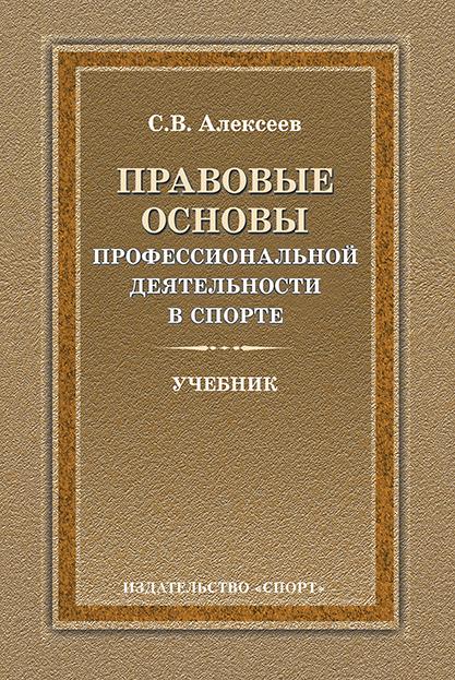 Сергей Алексеев - Правовые основы профессиональной деятельности в спорте