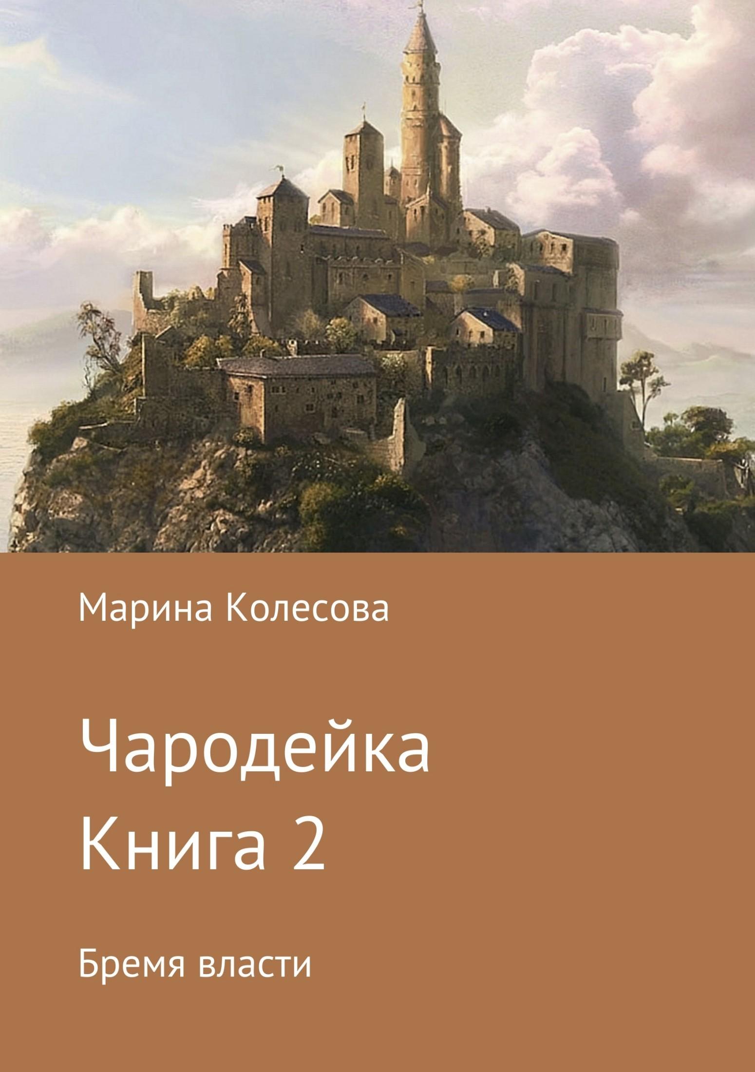 Чародейка. Книга 2. Бремя власти