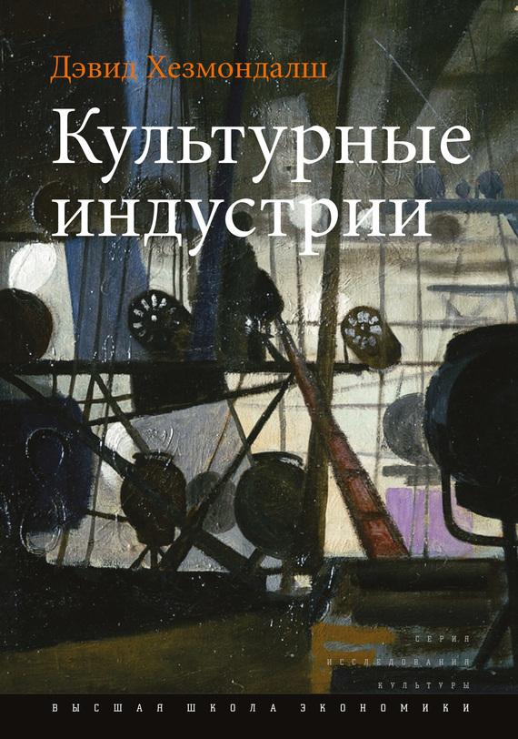 Дэвид Хезмондалш. Культурные индустрии