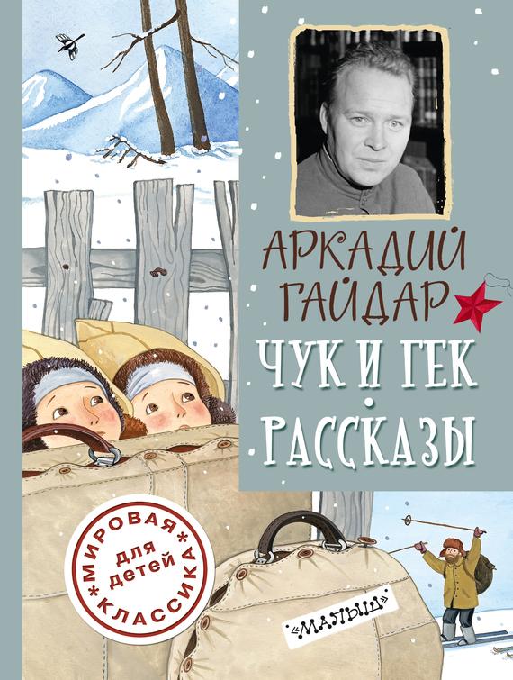 Аркадий Гайдар Чук и Гек. Рассказы ISBN: 978-5-17-094861-1 гайдар аркадий петрович чук и гек рассказы