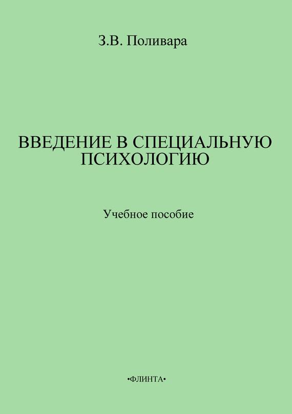 З. В. Поливара Введение в специальную психологию: учебное пособие введение в концептологию учебное пособие