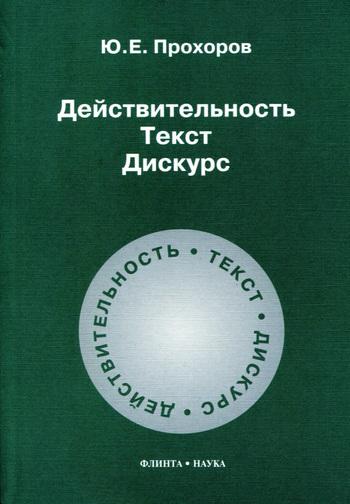 Ю. Е. Прохоров бесплатно