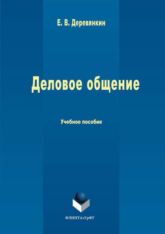 Евгений Деревянкин Деловое общение организация ведения переговоров учебное пособие