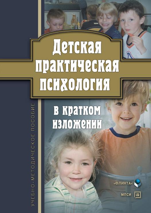 Отсутствует. Детская практическая психология в кратком изложении. Учебно-методическое пособие