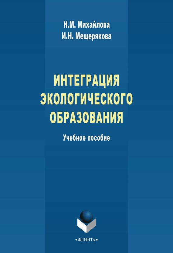 И. Н. Мещерякова бесплатно