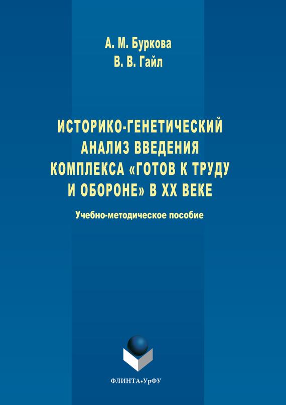 Виктор Гайл Историко-генетический анализ введения комплекса «Готов  труду  обороне»  ХХ веке