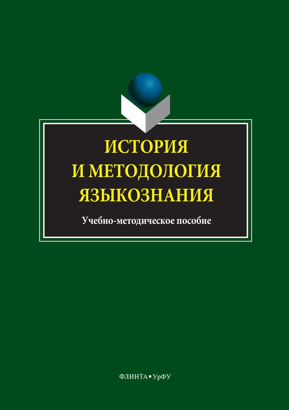 Коллектив авторов - История и методология языкознания