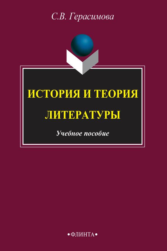 С. Герасимова - История и теория литературы