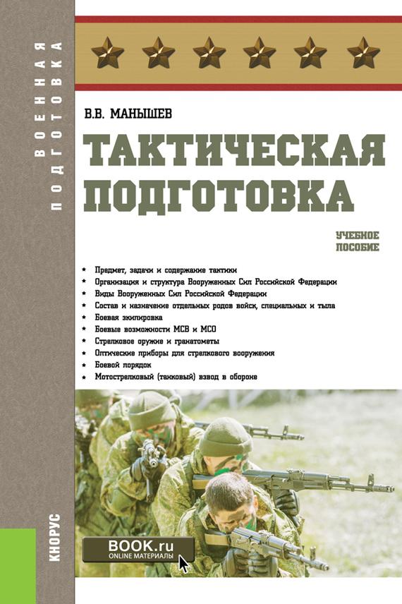 9785406055120 - Владимир Манышев: Тактическая подготовка - Книга