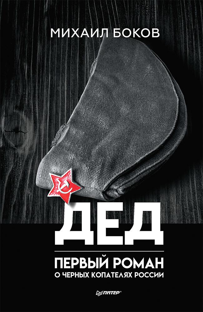 Михаил Боков. Дед