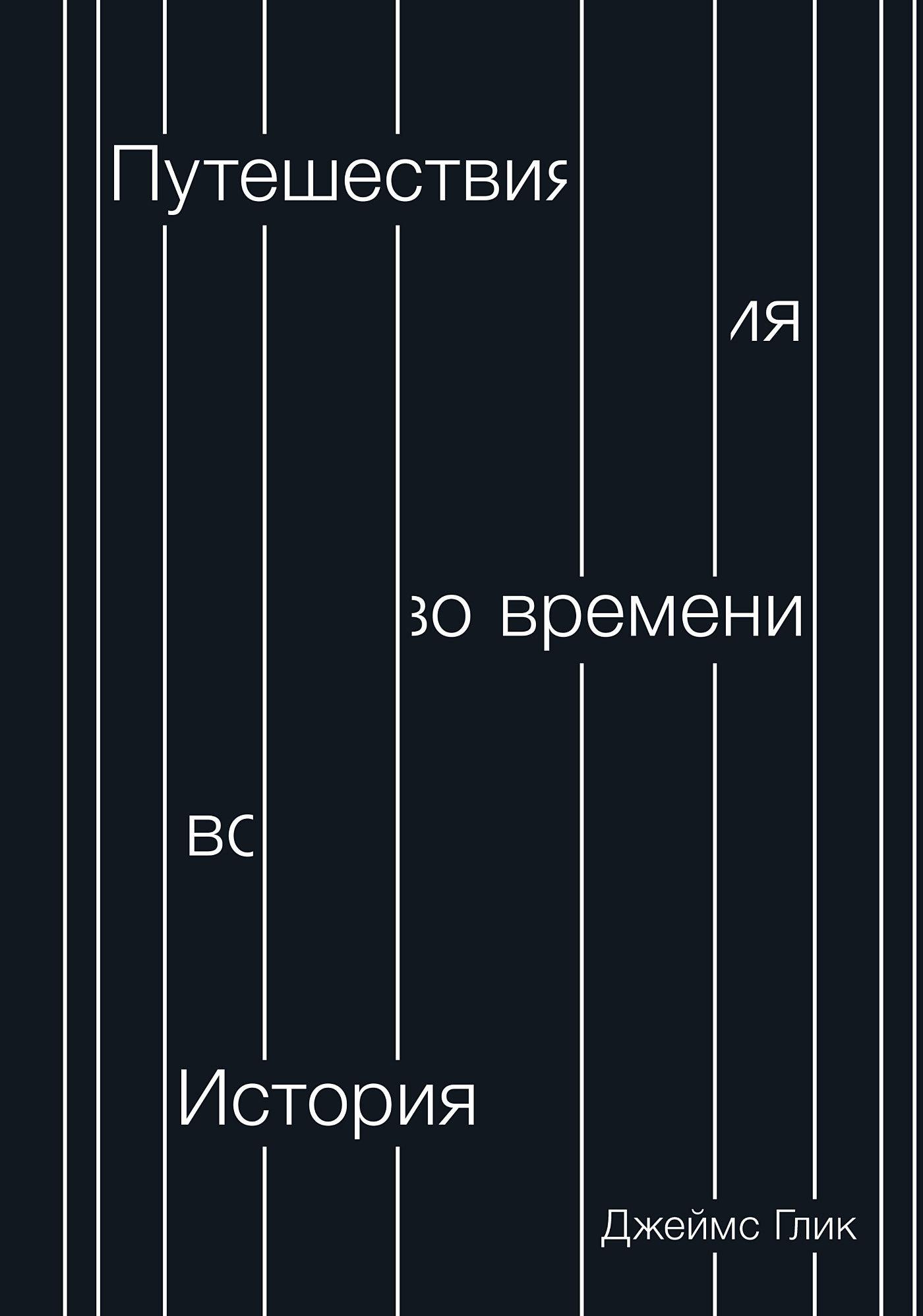 Джеймс Глик - Путешествия во времени. История